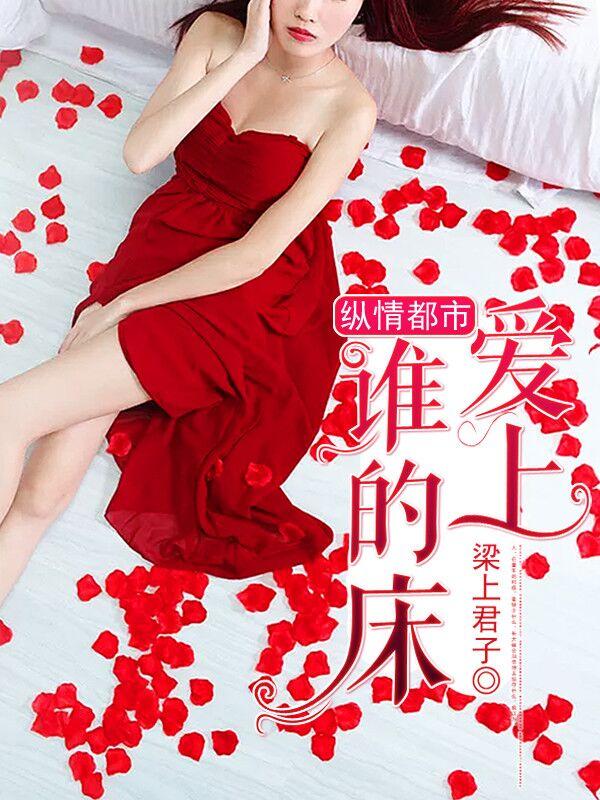 纵情都市:爱上谁的床