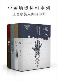王晋康新人类四部曲:癌人,类人,海豚人,豹人(梦想家系列)