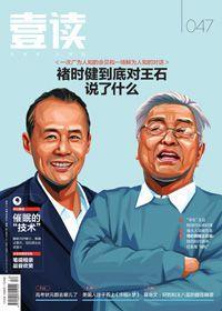 《壹读》2014年第12期(总第47期)