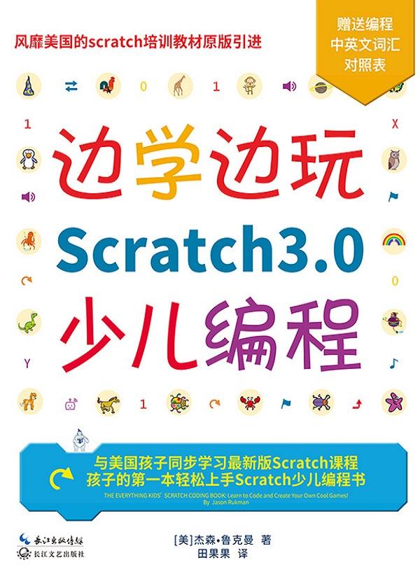 边学边玩Scratch3.0少儿编程