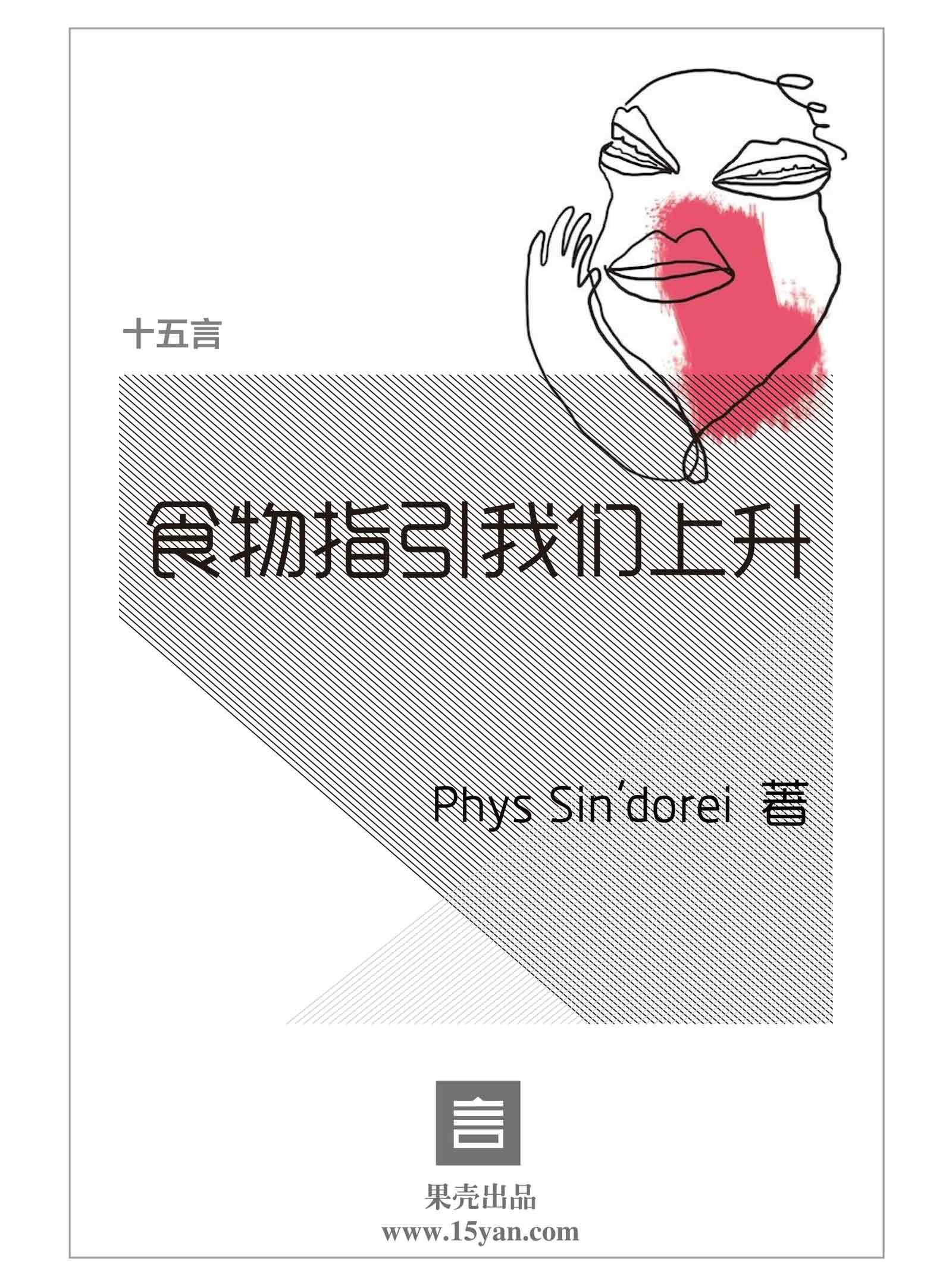 食物指引我们上升·十五言Phys Sindorei文集(果壳·十五言系列)