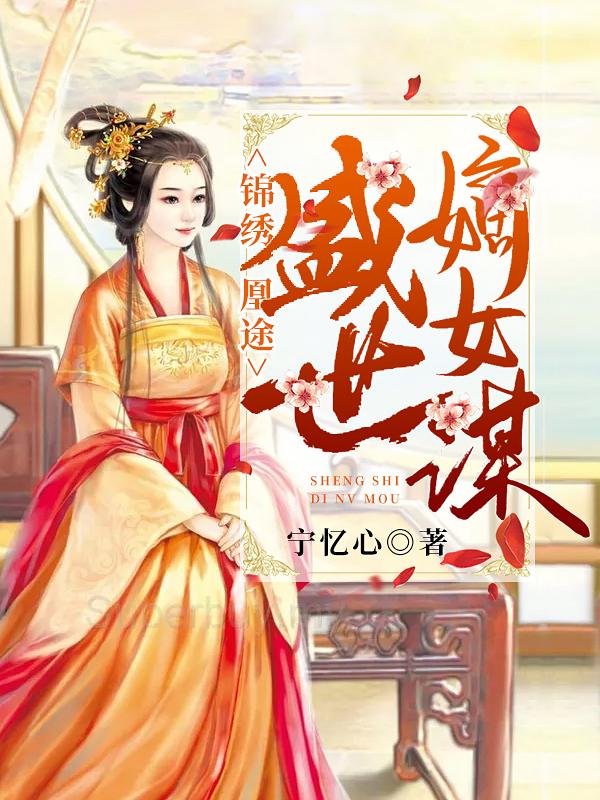 锦绣凰途:盛世嫡女谋