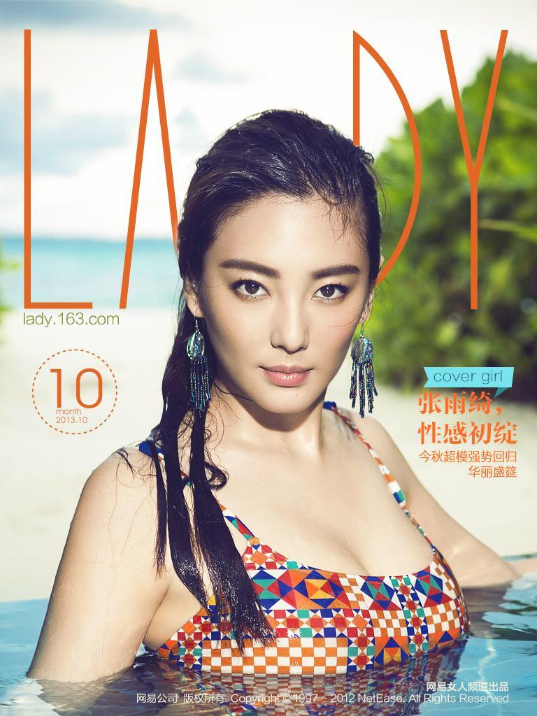 《网易女人》10月正刊