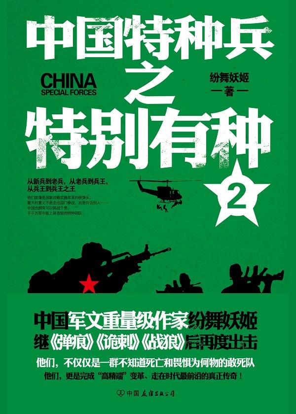 中国特种兵之特别有种2