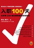 入职100天:在世界500强站稳脚跟的职场秘笈