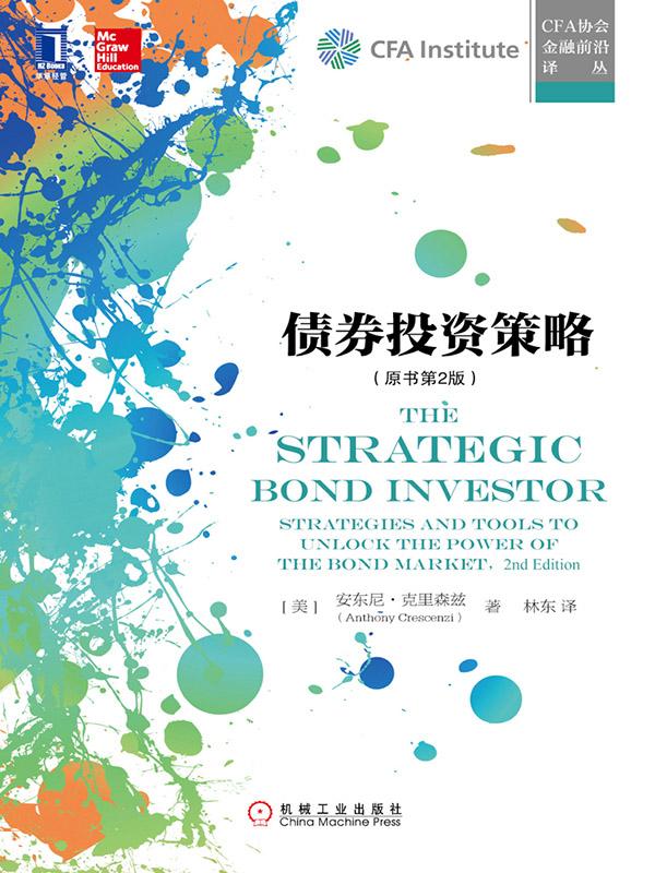 债券投资策略(原书第2版)