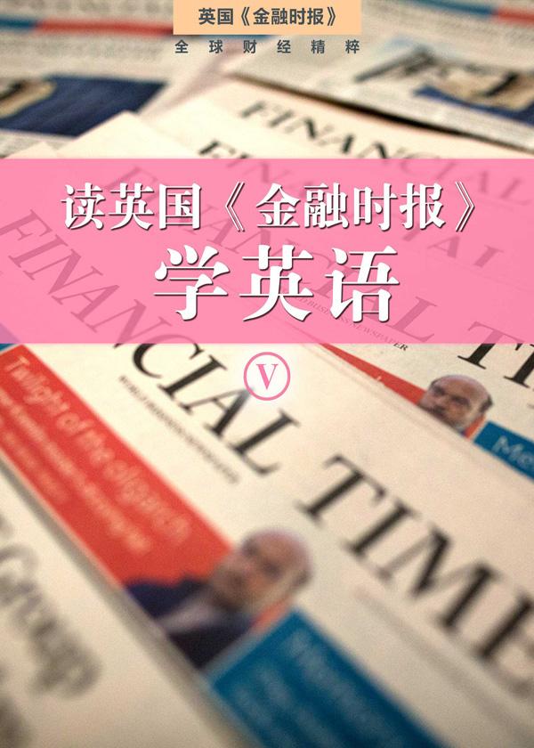 读英国《金融时报》学英语(五)(套装10本)