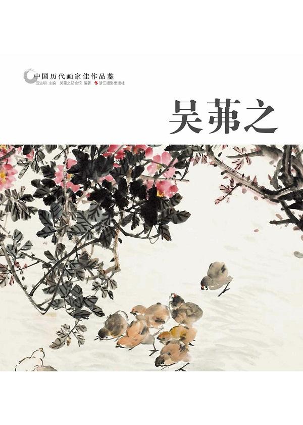 中国历代画家作品鉴:吴茀之
