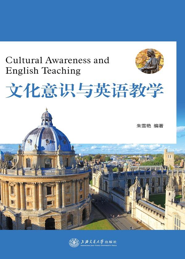 文化意识与英语教学