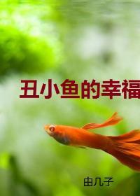 丑小鱼的幸福生活