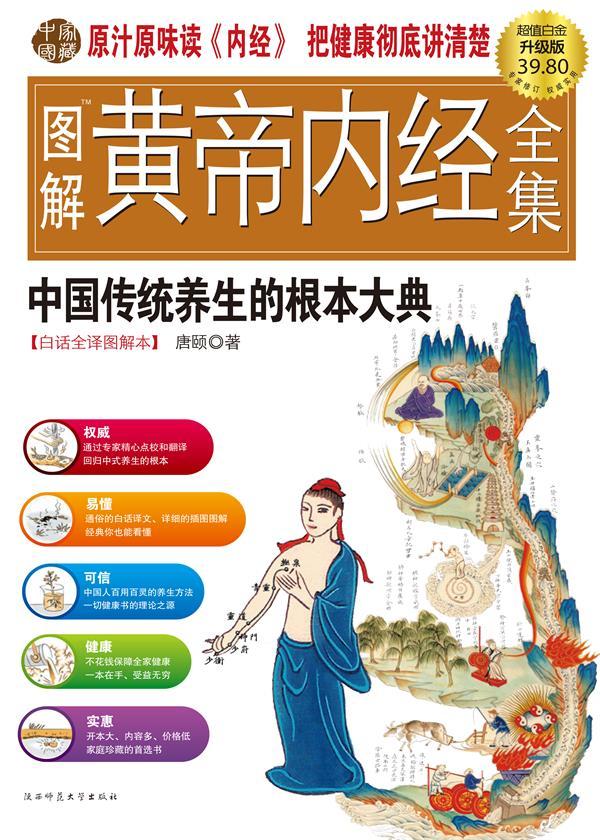 图解黄帝内经:白话全译