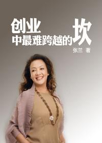 张兰:创业中最难跨越的坎