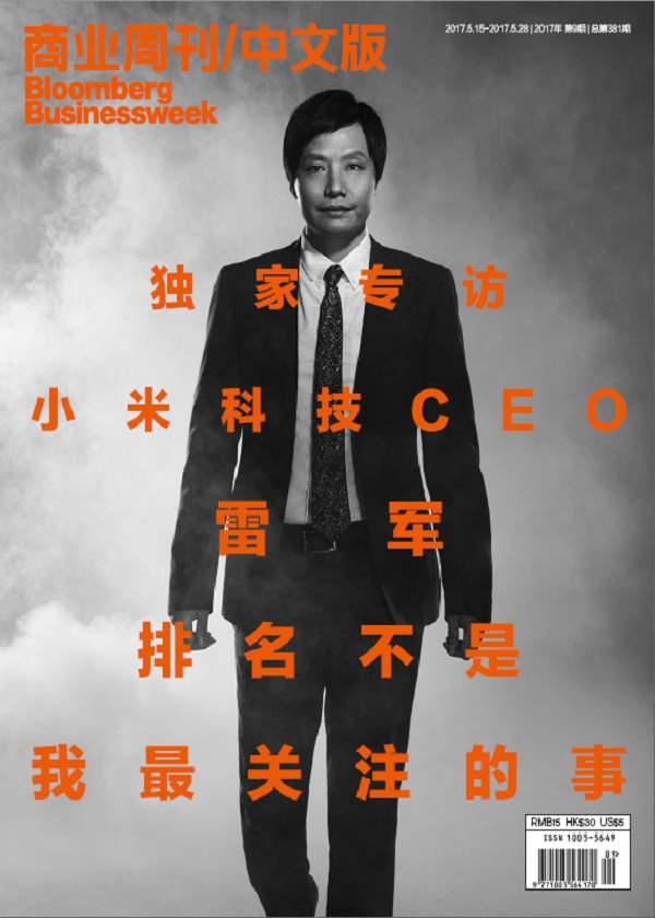 商业周刊/中文版2017年第9期