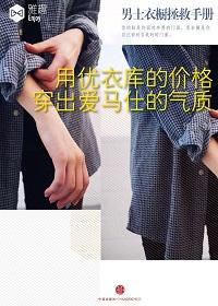 用优衣库的价格穿出爱马仕的气质:男士衣装拯救手册