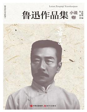 魯迅作品集.小說卷