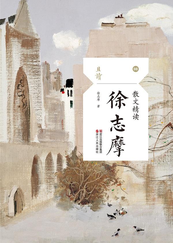 散文精读·徐志摩(且读系列)