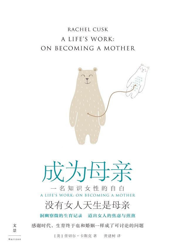 成为母亲:一名知识女性的自白