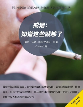 戒烟:知道这些就够了
