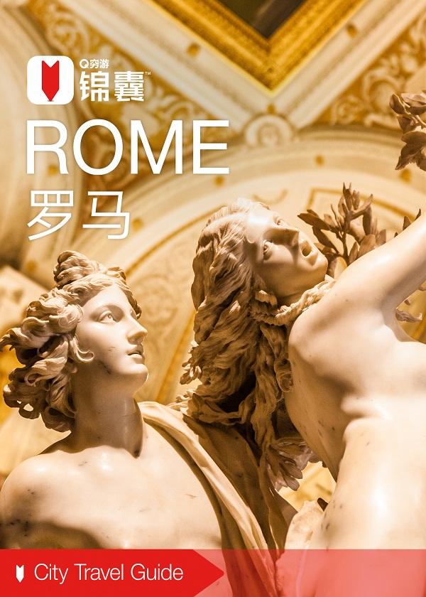 穷游锦囊:罗马