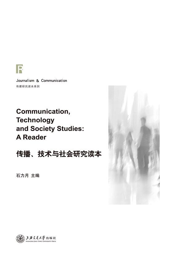 传播、技术与社会研究读本