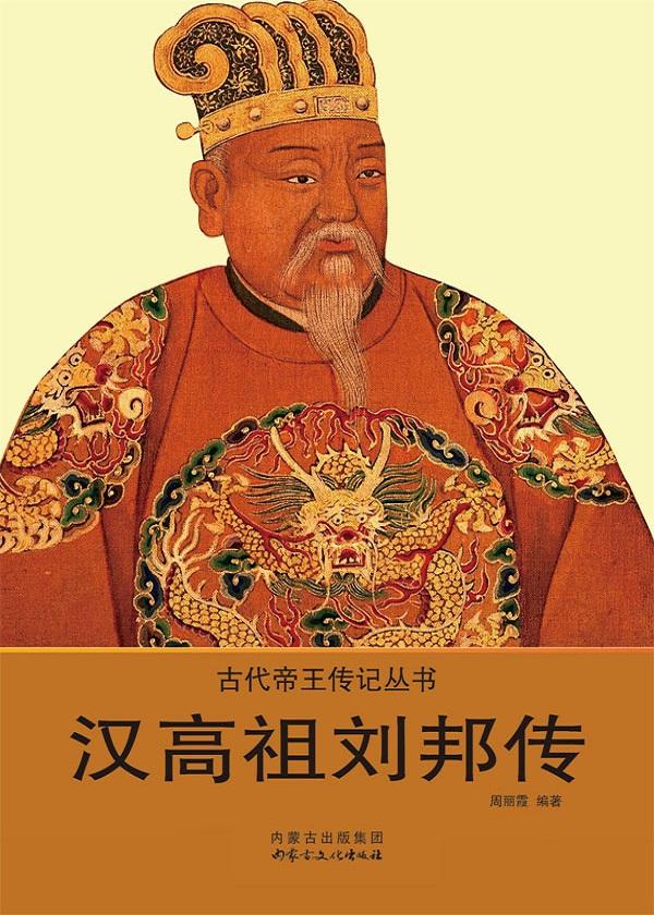古代帝王传记丛书——汉高祖刘邦传