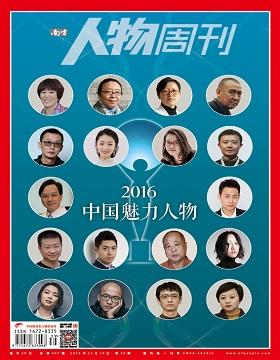 南方人物周刊2016年第39期
