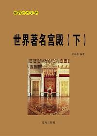 世界著名宫殿(下册)