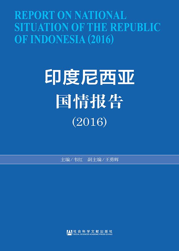 印度尼西亚国情报告(2016)
