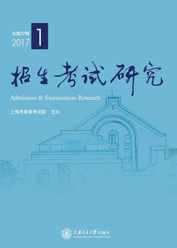 招生考试研究(2017-1)