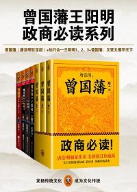 曾国藩王阳明政商必读系列(共7册)