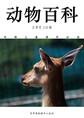 动物百科(中国儿童课外必读)