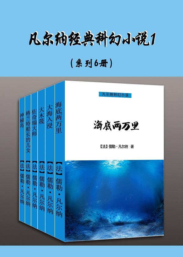 凡尔纳经典科幻小说1(系列6册)