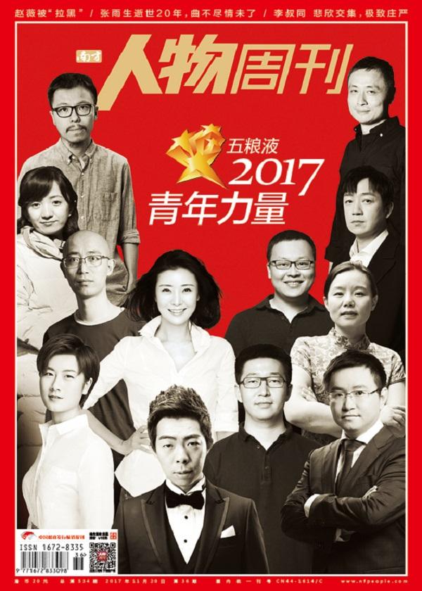 《南方人物周刊》2017年第36期