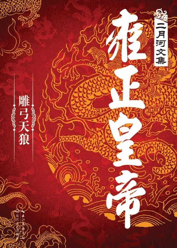 雍正皇帝2:雕弓天狼