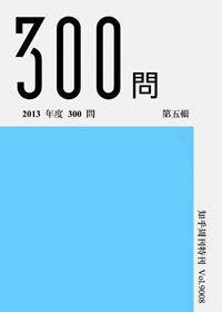 知乎周刊·2013 年度 300 问(第五辑)