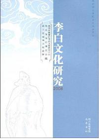 李白文化研究(上)