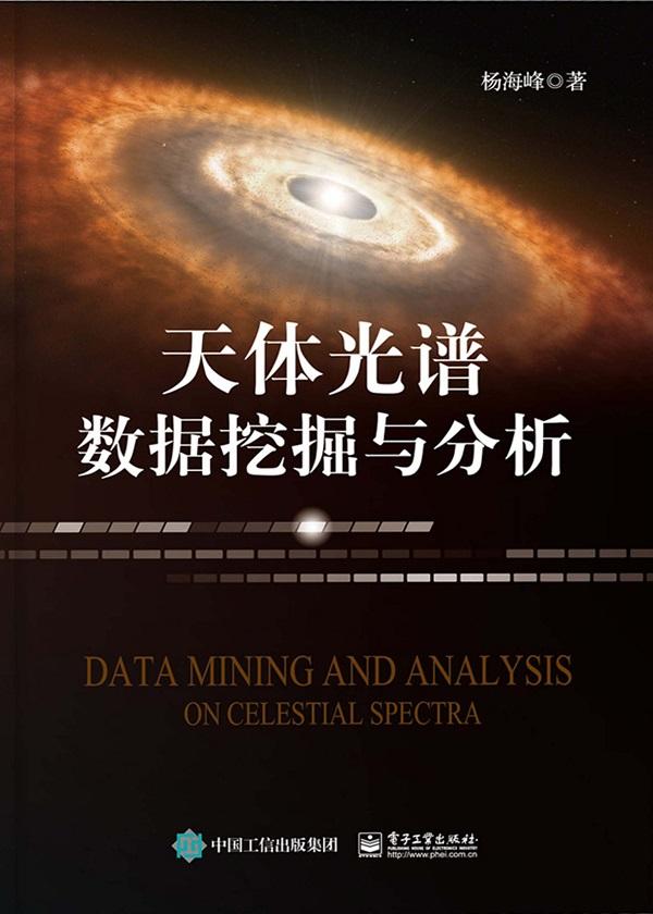 天体光谱数据挖掘与分析