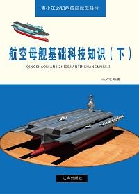航空母舰基础科技知识(下)