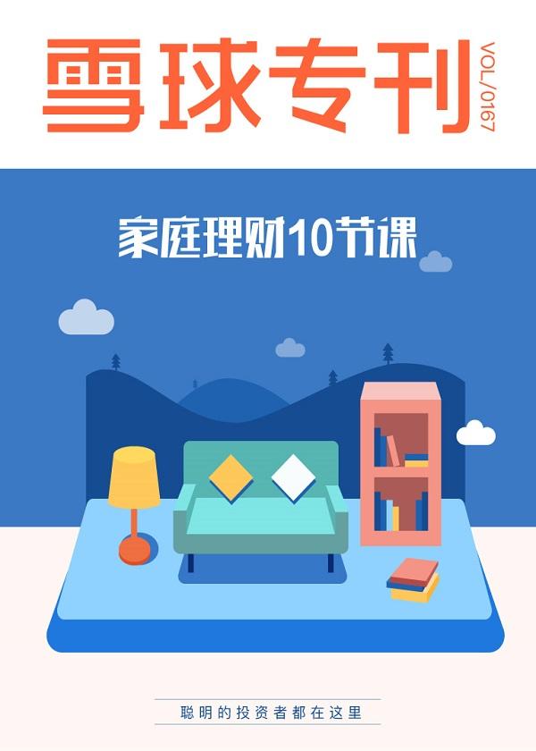 雪球专刊167期——家庭理财10节课