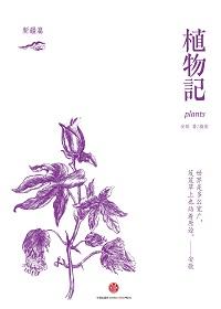 植物记:新疆篇(独家Kindle版)