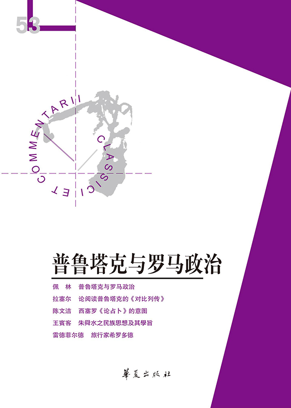 普鲁塔克与罗马政治(经典与解释辑刊53期)