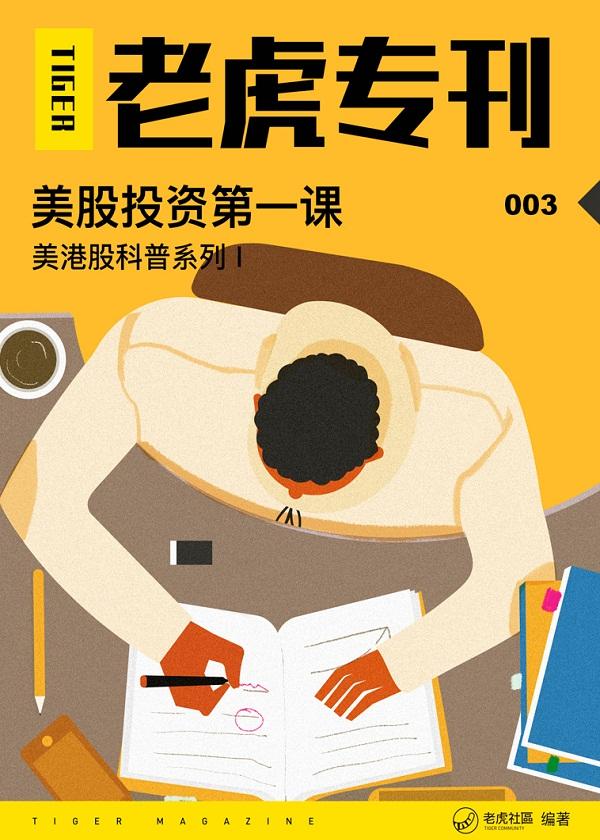 《老虎专刊》003期:美股投资第一课