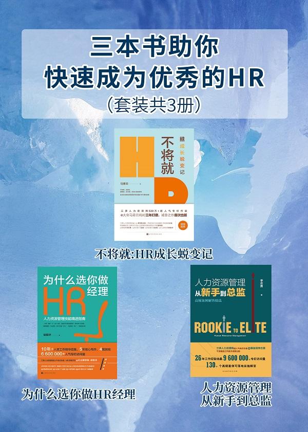 三本书助你快速成为优秀的HR(套装共3册)