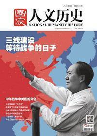 《国家人文历史》2014年9月下