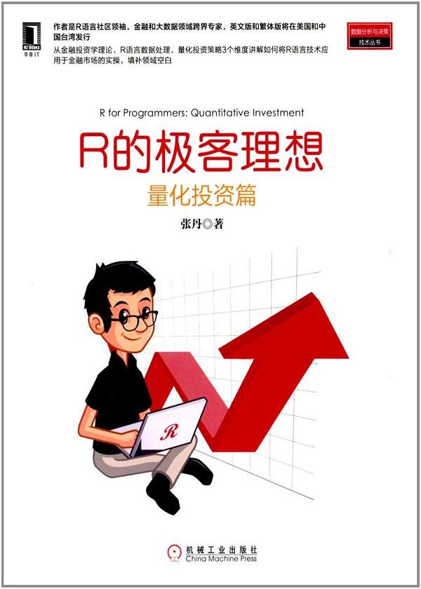 R的极客理想——量化投资篇