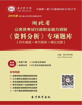 2015年湖北省公务员考试行政职业能力测验《资料分析》专项题库【历年真题+章节题库+模拟试题】