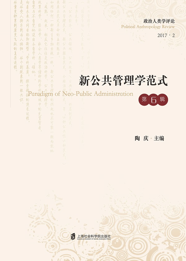 新公共管理学范式