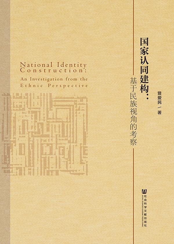 国家认同建构:基于民族视角的考察
