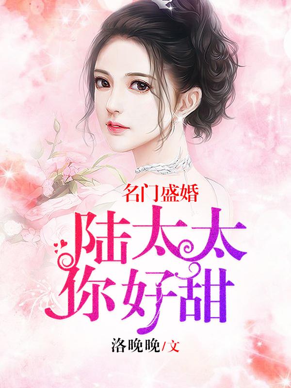 名门盛婚:陆太太,你好甜