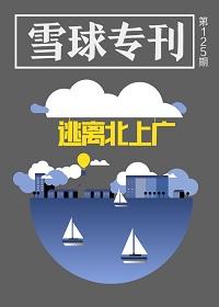 雪球专刊第125期——逃离北上广